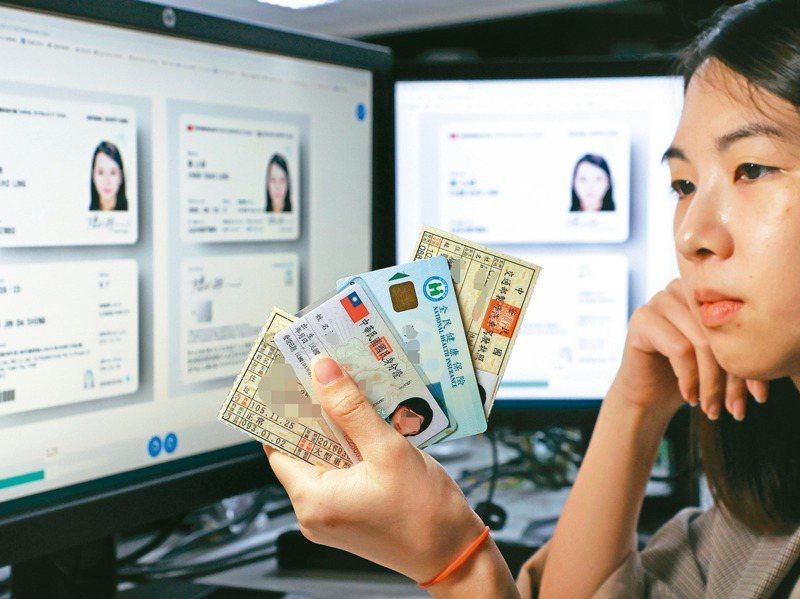 數位身分證換發過程一波三折,確定暫停。圖/聯合報系資料照片