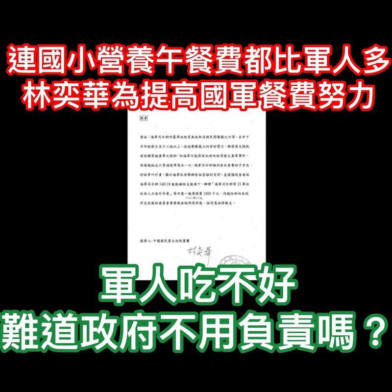 圖取自國民黨團書記長林奕華臉書。
