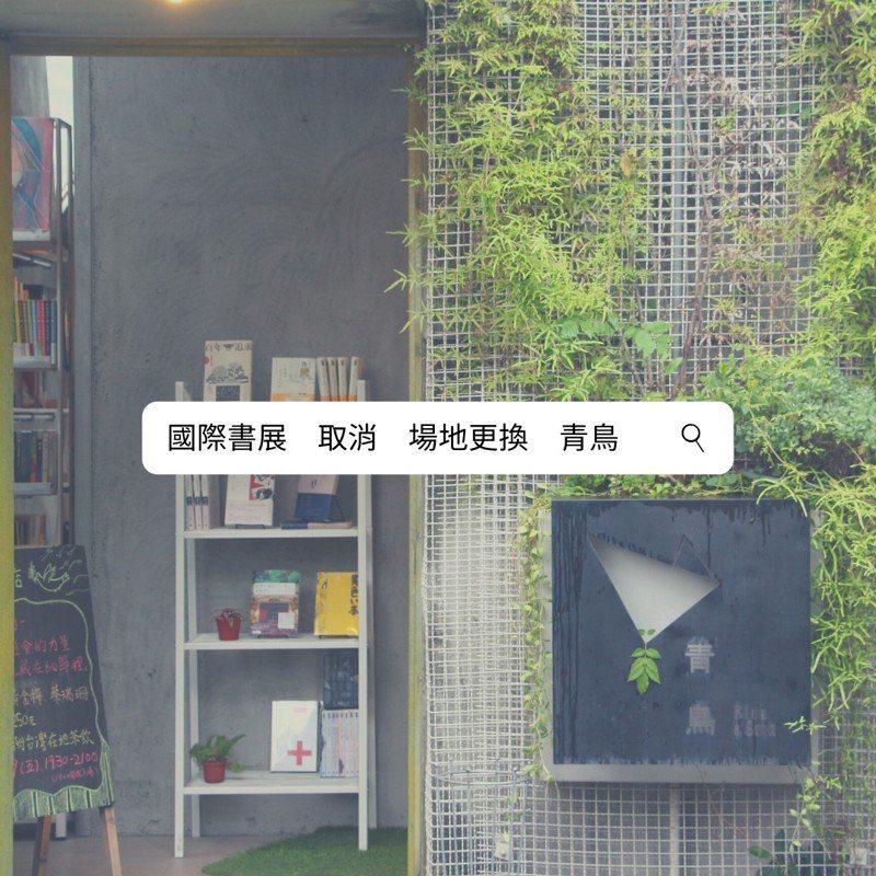 台北國際書展宣佈停辦,全台三家青鳥書店將開放部分時段提供免場租提供出版社舉辦活動。圖片取自青鳥書店臉書