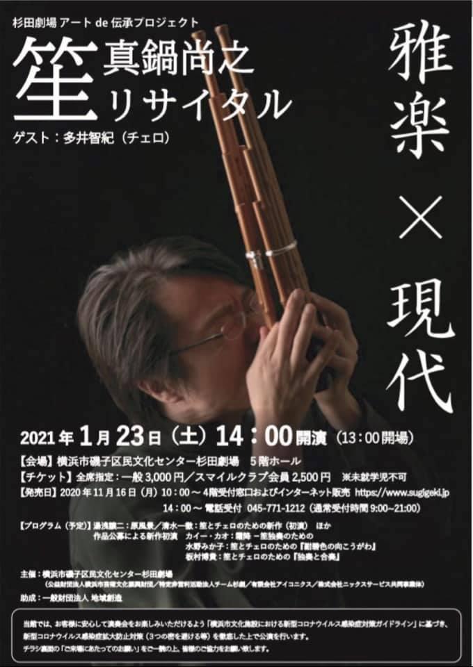 高愷怡入選作品《霜降》日本笙獨奏曲首演海報。圖/大聲藝術提供