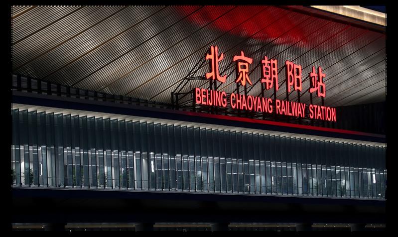 圖為京哈高鐵的始發站北京朝陽站。中新社