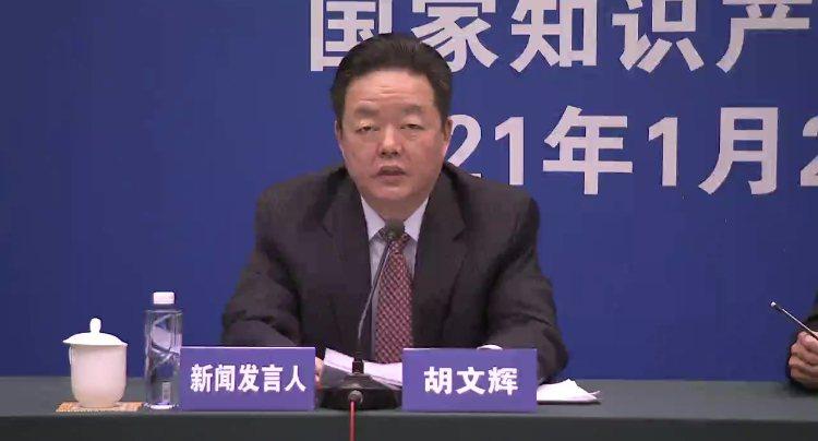 大陸國家知識產權局新聞發言人、專利局副局長胡文輝。(取自《澎湃新聞》)