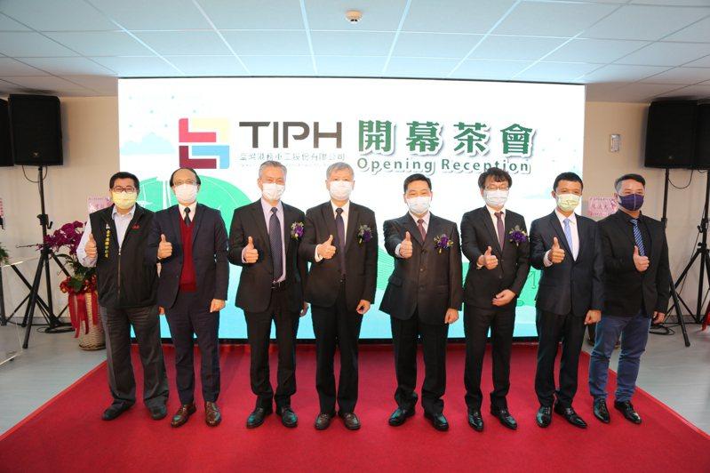 台灣港務重工公司(TIPH)今日舉行開幕茶會。 圖/台灣港務公司提供