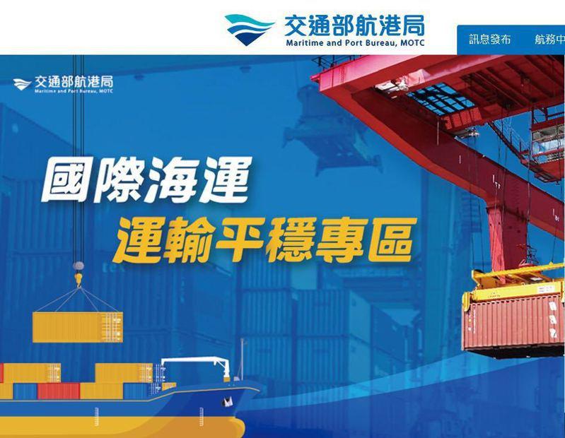 交通部邀集跨部會成立「國際海運平穩工作小組」,並設置「國際海運運輸平穩專區」,提供國內進出口業者艙位、運價資訊。 圖/交通部提供