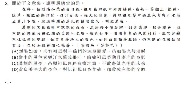 大學學科能力測驗國文科試題,單選題第五題是作家葉國居的「髻鬃花」,這篇文章是他懷念祖母的散文,2001年完成的作品。葉國居目前是台中市地方稅務局副局長。圖/取自大考中心
