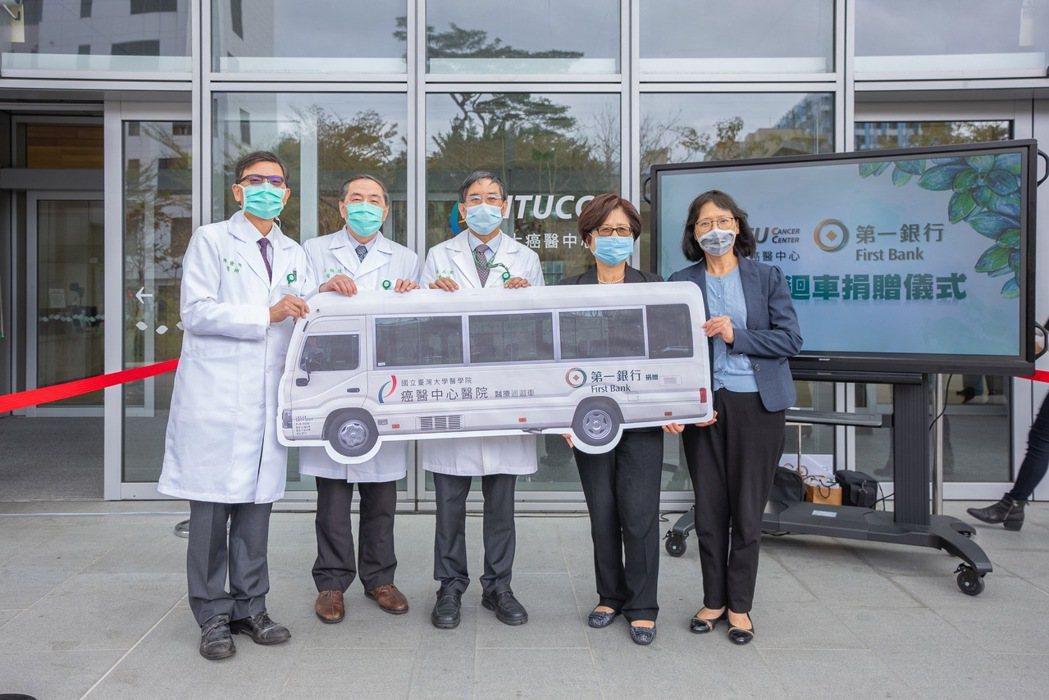 第一銀行捐贈醫療巡迴車予臺大癌醫中心醫院,第一銀行董事長邱月琴(右二)、副總經理...