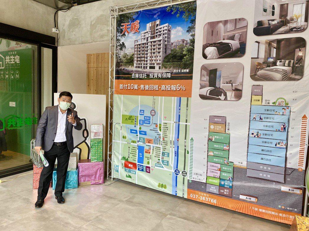 合勤健康事業在苗栗推出「合勤天暖」全齡健康宅,在當地造成熱銷。記者宋健生/攝影