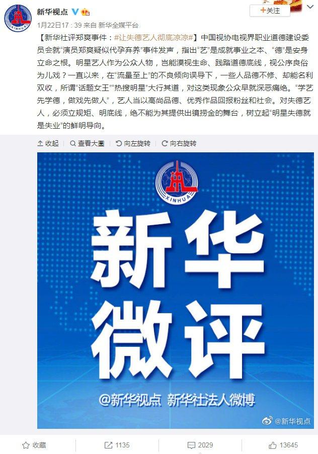 新華社日前在微博上發表對鄭爽事件的評論。圖/擷自微博