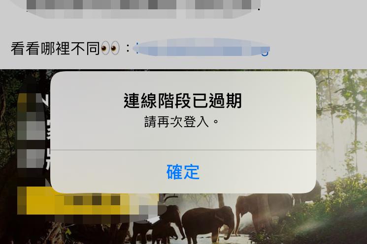 臉書又傳當機?無故帳號「被登出」 網友狂+1:系統又掛了