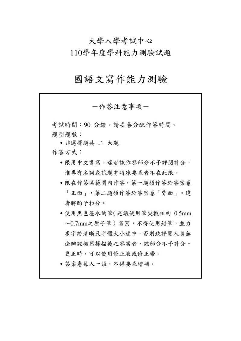 圖/大考中心提供
