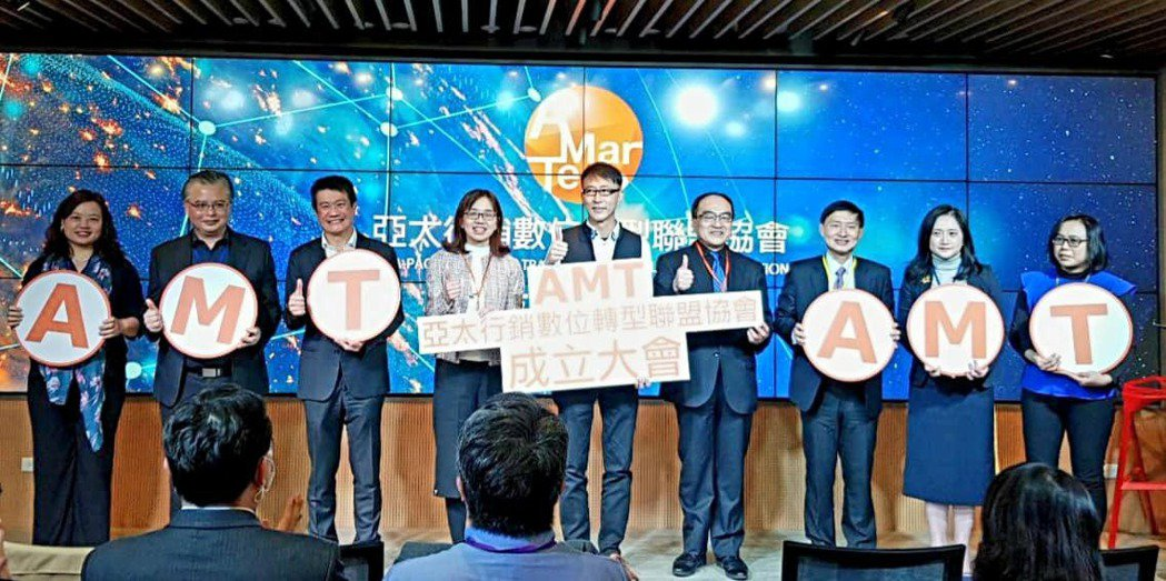 AMT亞太行銷數位轉型聯盟協會正式成立。主辨單位/提供