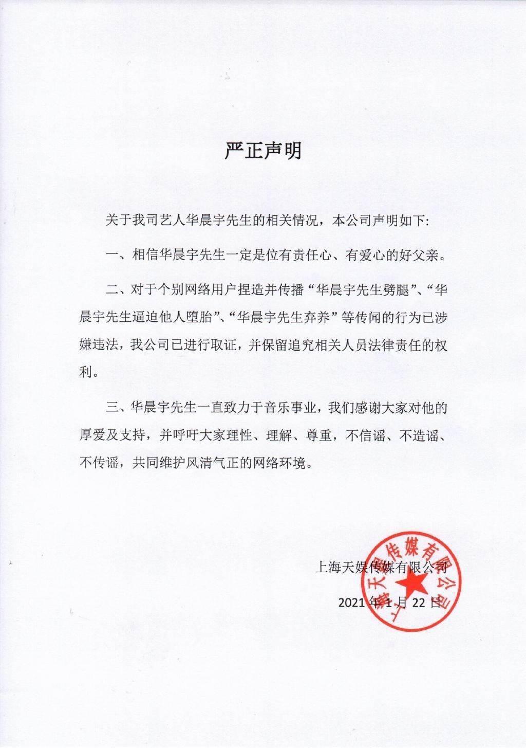 華晨宇工作室怒發聲明駁斥謠言。圖/摘自華晨宇工作室微博