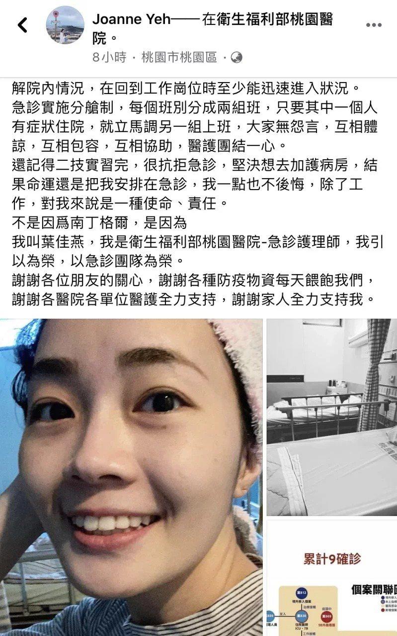 部桃急診護理師葉佳燕日前在臉書寫下前線奮鬥經歷,並以自己及團隊為榮,內容讓上萬名網友感動到哭。圖/翻攝自葉佳燕臉書