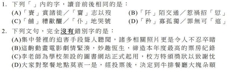 大學學測國文第一題考字音,被網友評為「考了一輩子都不會用的字」。圖/取自大考中心官方網站