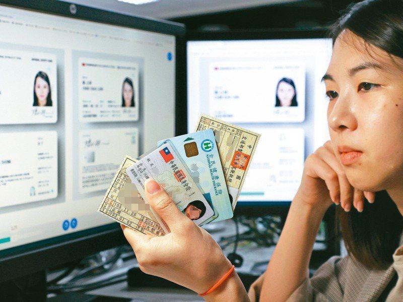 原訂今年7月上路的數位身分證,因資安與個資外洩疑慮始終未解,行政院日前終於喊卡。圖/聯合報系資料照片