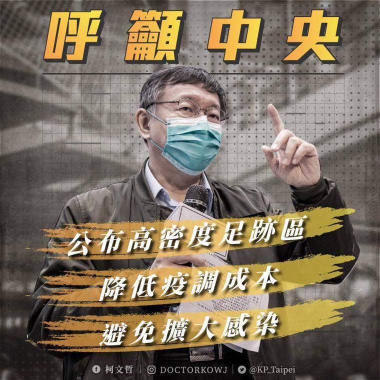 國內疫情升溫,台北市長柯文哲今在臉書指出,社區感染擴大,請指揮中心公布確診個案高...