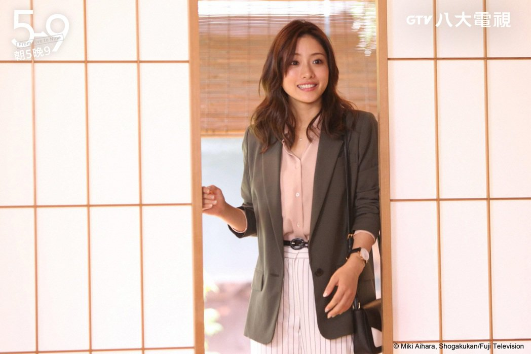 石原聰美在「朝5晚9」中,被迫參加相親活動。圖/八大電視提供