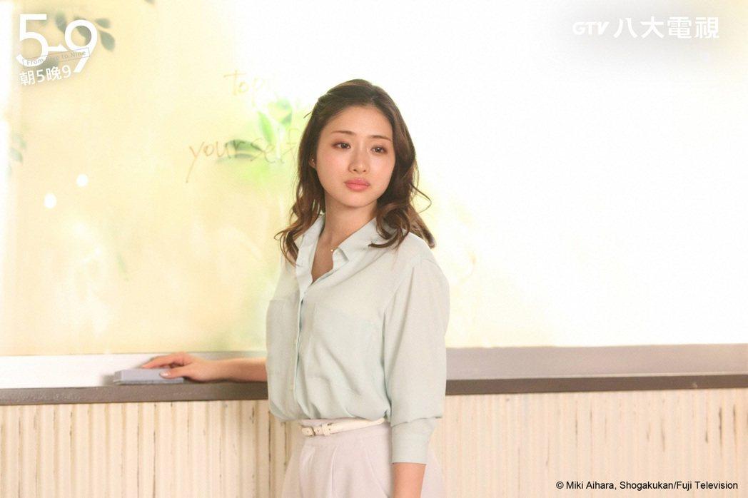 石原聰美在「朝5晚9」中飾演英語老師。圖/八大電視提供