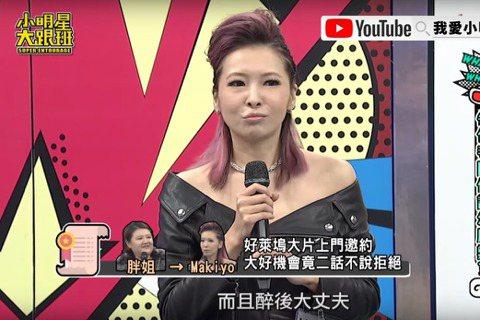 Makiyo九年前因為醉毆計程車司機,讓她的演藝工作受到重創,也許久未出現在螢光幕前,這幾年她靠著代理日本飾品,因為產品大受歡迎,讓她成為月入60萬的CEO,近來她上節目談到過去曾有好萊塢邀拍片,竟...