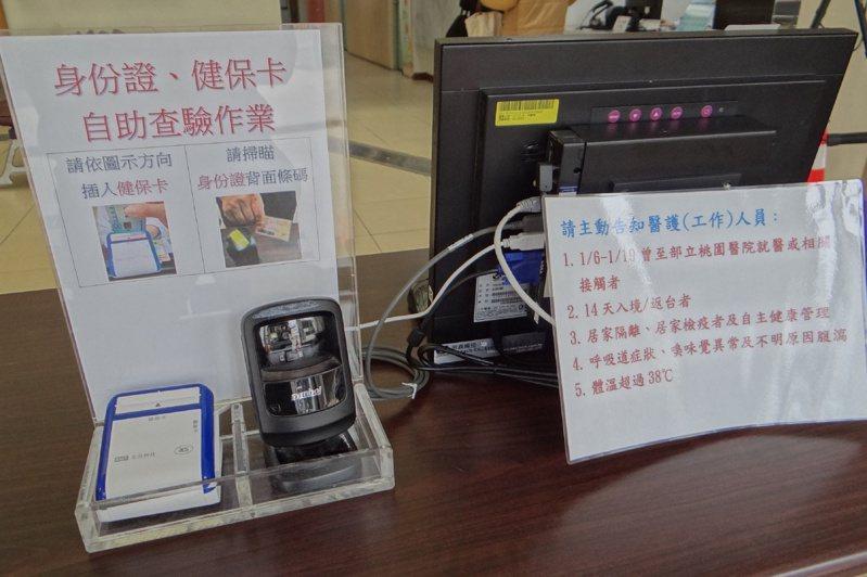 台南市長黃偉哲今天下午透過臉書宣布,台南市36家醫院明天起須刷健保卡才能進出。圖為奇美醫學中心備妥的過卡設備。圖/奇美醫學中心提供