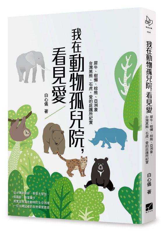 圖、文/有方文化《我在動物孤兒院看見愛》