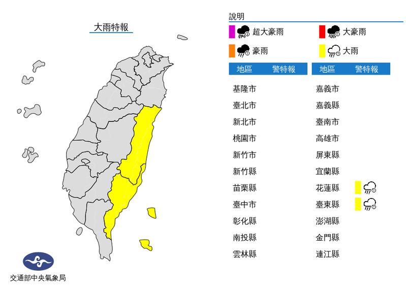 中央氣象局發布大雨特報,東北風影響,今天花蓮及台東地區有局部大雨發生的機率。圖/氣象局提供