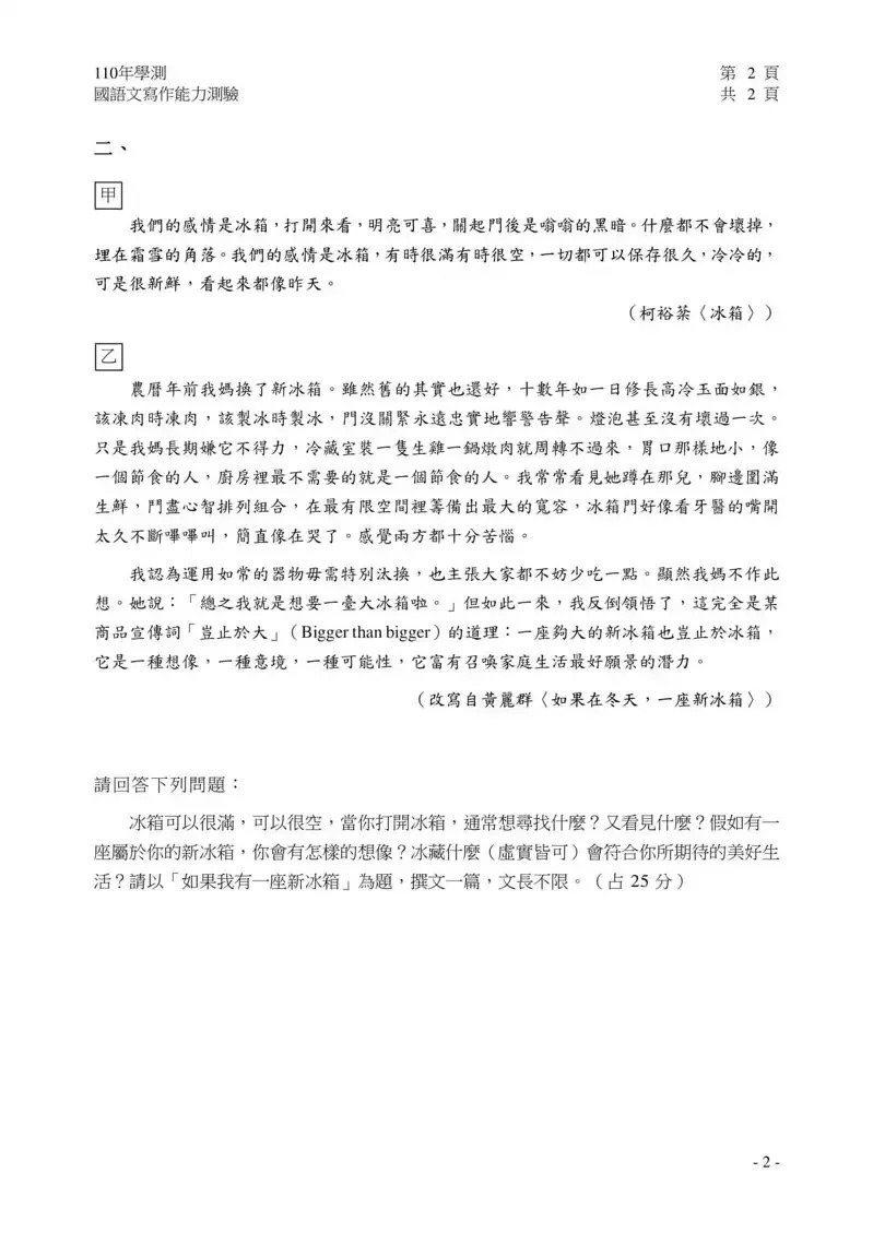 大學學測國文寫作測驗考題。圖/大考中心提供