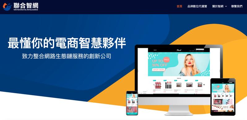聯合智網致力提供品牌全方位電商服務。圖/摘自聯合智網