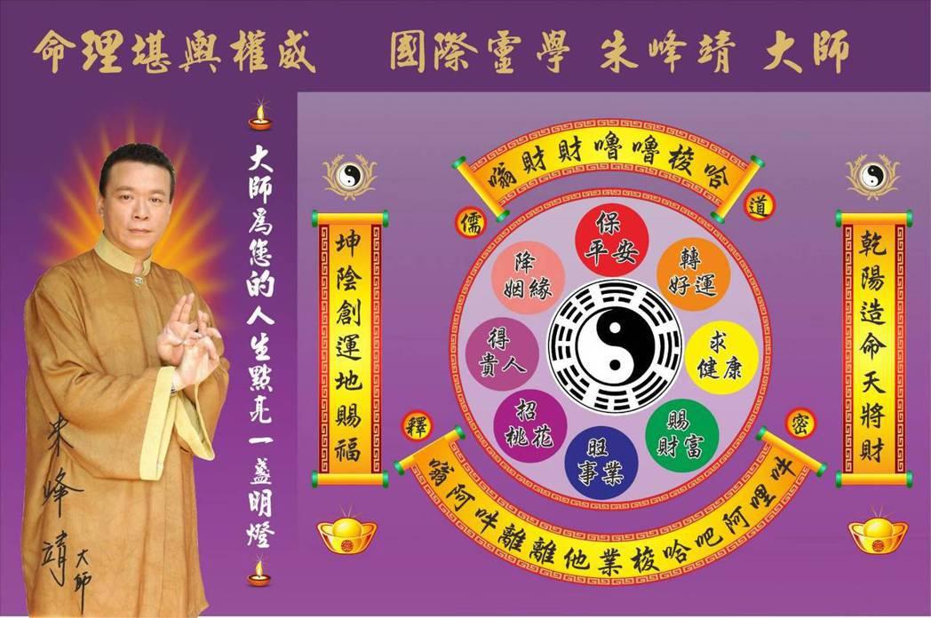 命理師朱峰靖傳出突然昏迷過世。圖/摘自臉書