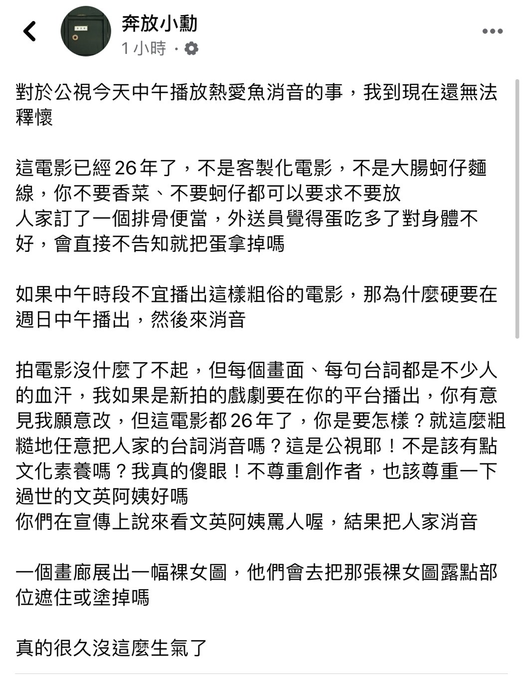 陳玉勳發文質疑公視消音「熱帶魚」。圖/摘自臉書