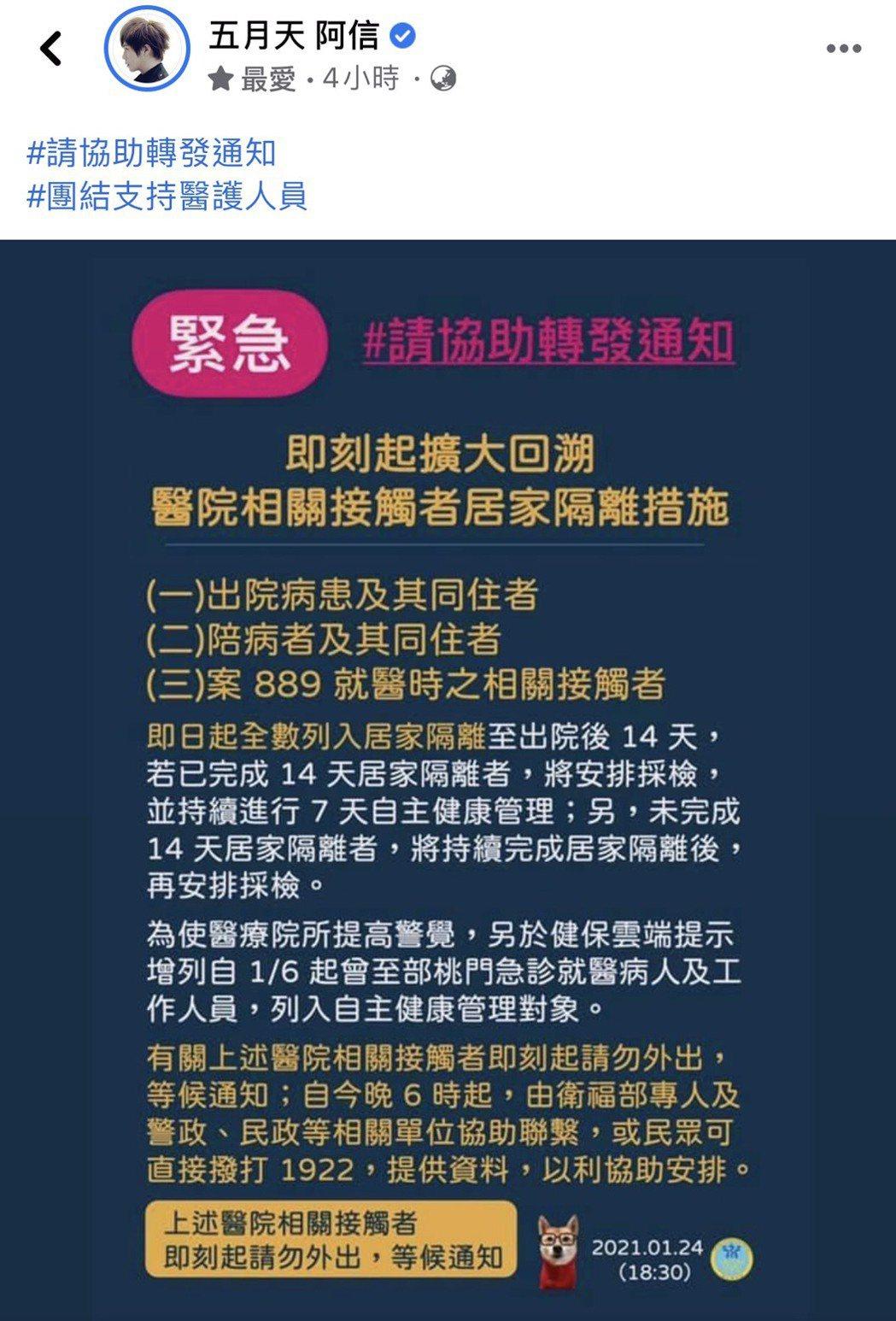 阿信轉發中央流行疫情指揮中心的公告,獲得迴響。圖/摘自臉書
