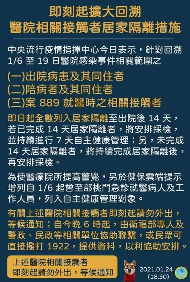 醫院相關接觸者居家隔離措施公告。(圖/翻攝自施景中臉書)