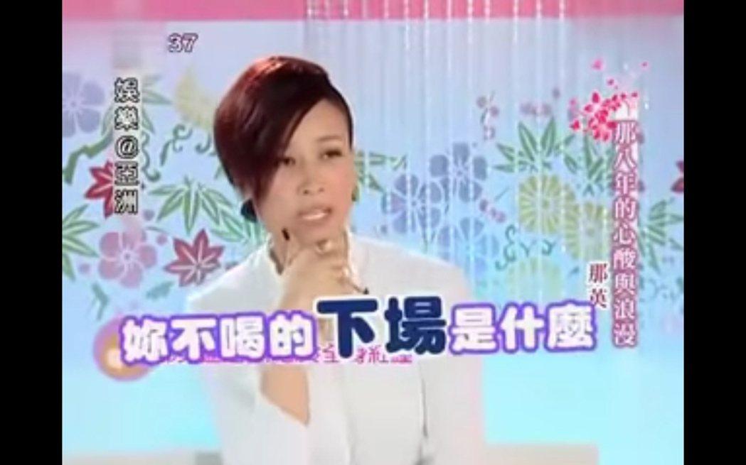 那英透露對林志玲逼酒的過程。 圖/擷自Youtube