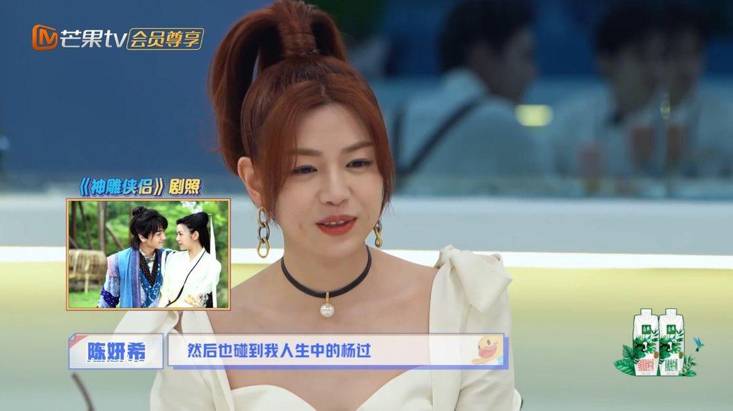 陳妍希談到演出小龍女遇到人生中的楊過。 圖/擷自芒果tv