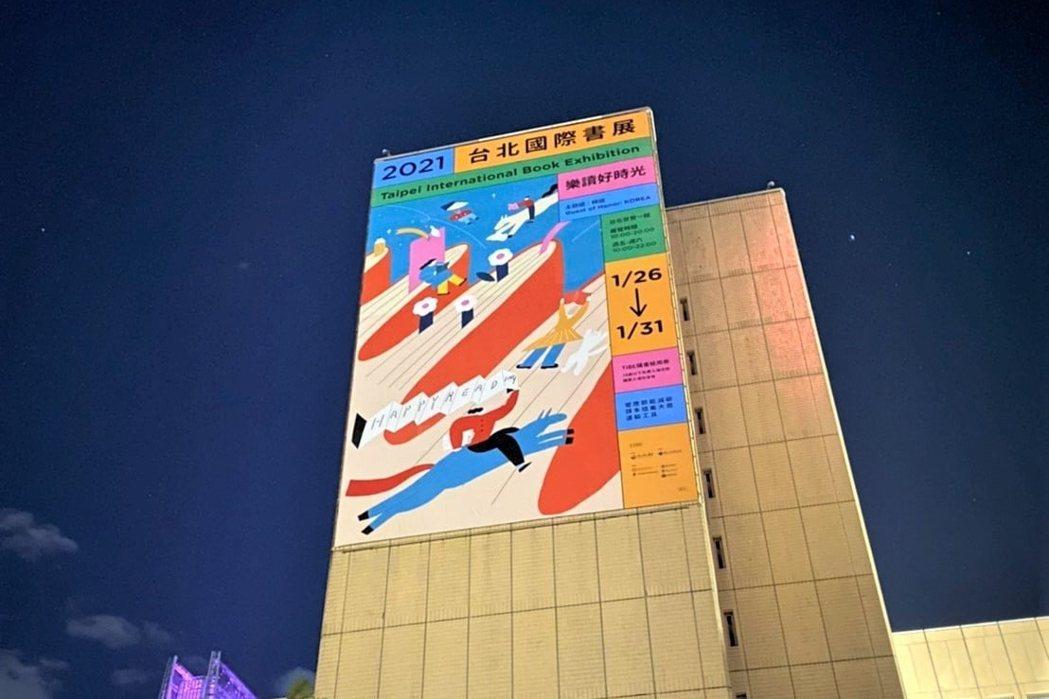 文化部與承辦單位台北書展基金會於20日忍痛宣布實體書展「停辦」,線上書展及出版專業論壇則「持續辦理」。 圖/台北國際書展