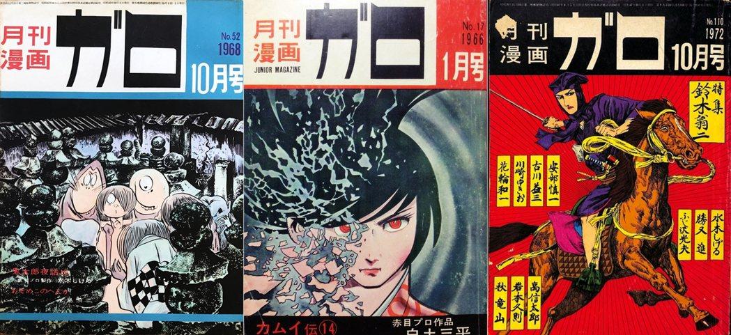1964年《GARO》創刊,成為另類漫畫家們的發表平台。由左至右:水木茂《鬼太郎...