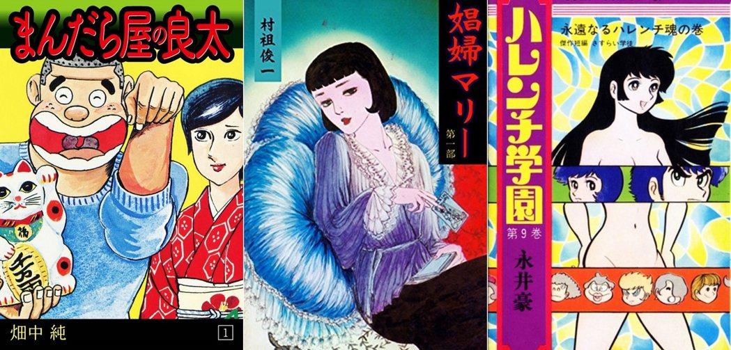 由左至右:《曼陀羅屋的良太》、《娼婦瑪莉》、《破廉恥學園》。三部都是成人漫畫,延...