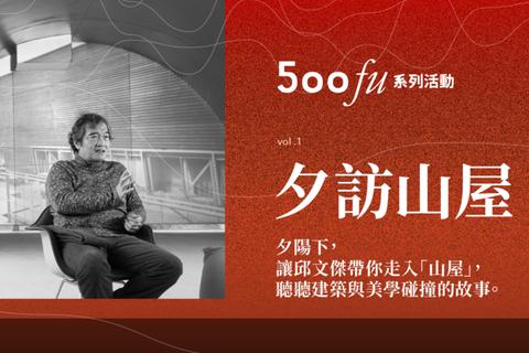 「500fu 職人體驗坊」首場活動邀請建築師邱文傑,親自帶領讀者走入他近期備受矚...