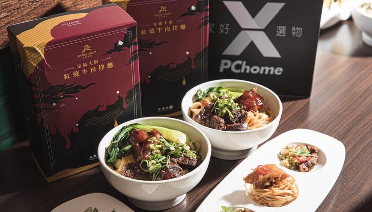圖/儂儂提供 星級主廚紅燒牛肉拌麵 599元/盒(2人份)、星級主廚清湯牛...