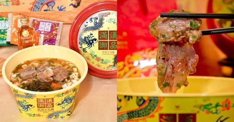 圖/儂儂提供 滿漢御品𤆵燒牛肉麵 248元