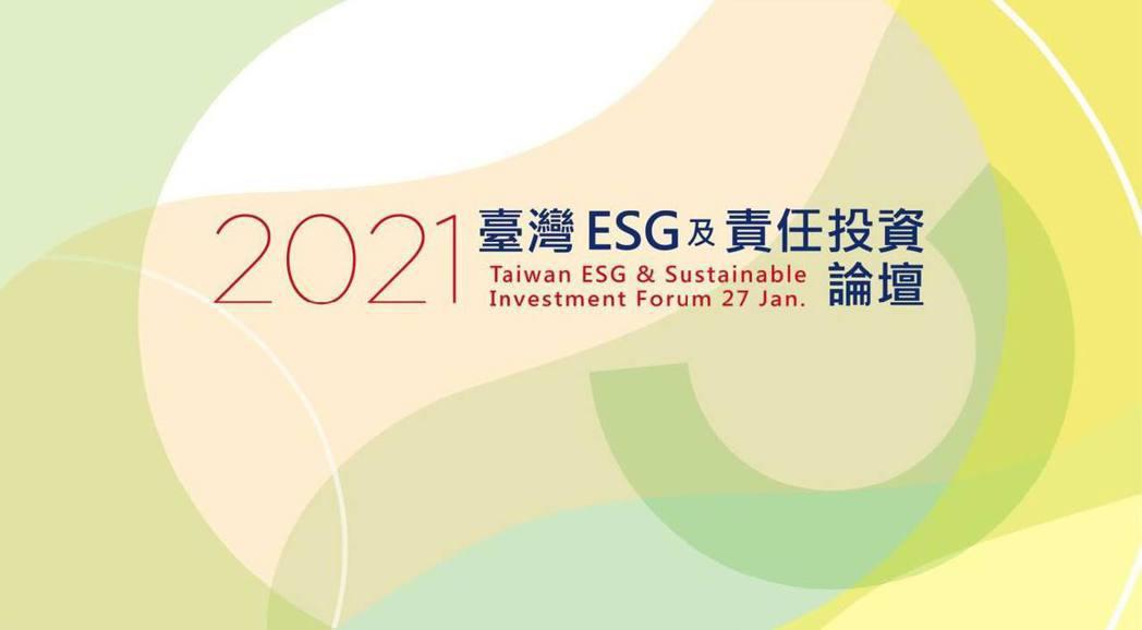 集保結算所主辦「臺灣ESG及責任投資論壇」1/27線上開講,國際級卡司主講,前進...