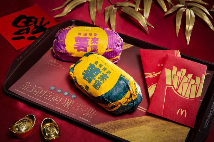 麥當勞春節期間限量供應「金迎招財薯來堡/福堡」。圖/麥當勞提供