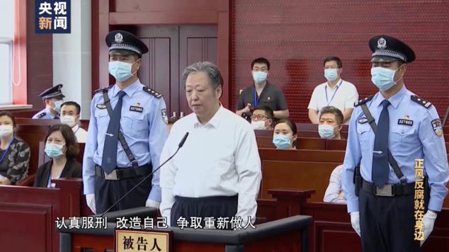 2020年6月,前大陸國家菸酒局副局長趙洪順被判處無期徒刑,沒收個人全部財產。(央視截圖)