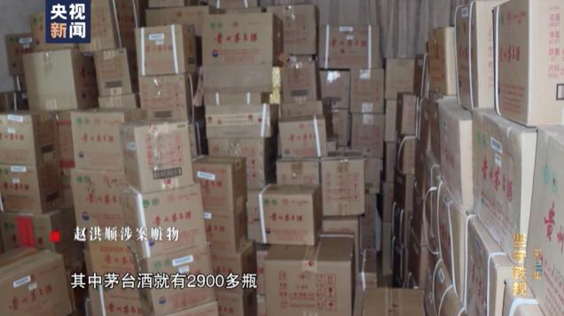 已落馬的前大陸國家菸酒局副局長趙洪順,曾借用了下屬和私營企業主的三處住房,用來存...