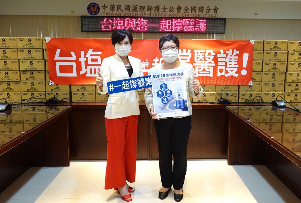 台鹽捐出3萬瓶「SUPER防護乾洗手」贈予中華民國護理師護士公會全國聯合會。照片...