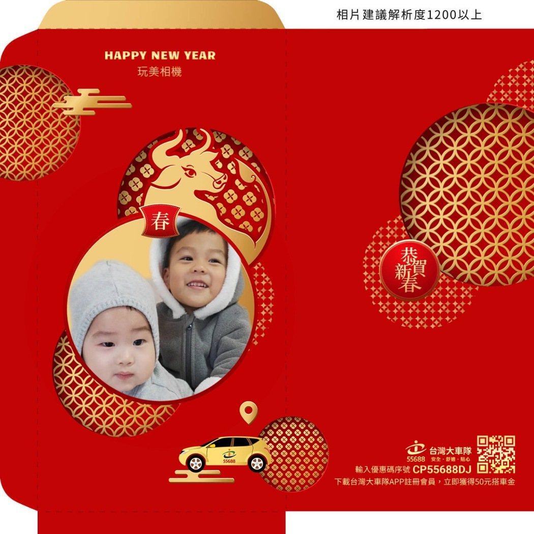 玩美相機App與台灣大車隊推出牛年聯名紅包袋。 業者/提供