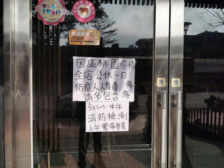 中央疫情指揮中心公布者至桃園星上星港式飲茶餐廳用餐,該店掛出「暫停營業」公休一天...