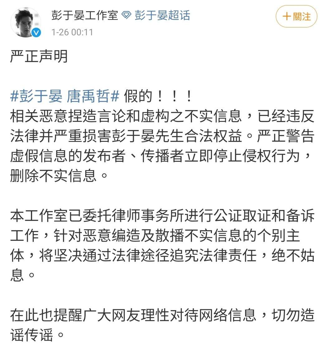 彭于晏與唐禹哲被傳要出櫃,兩人發聲明駁斥。 圖/擷自彭于晏工作室微博