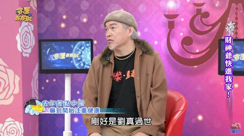 53歲康康驚曝劉真過世當天自己差點中風。圖 / 擷自youtube