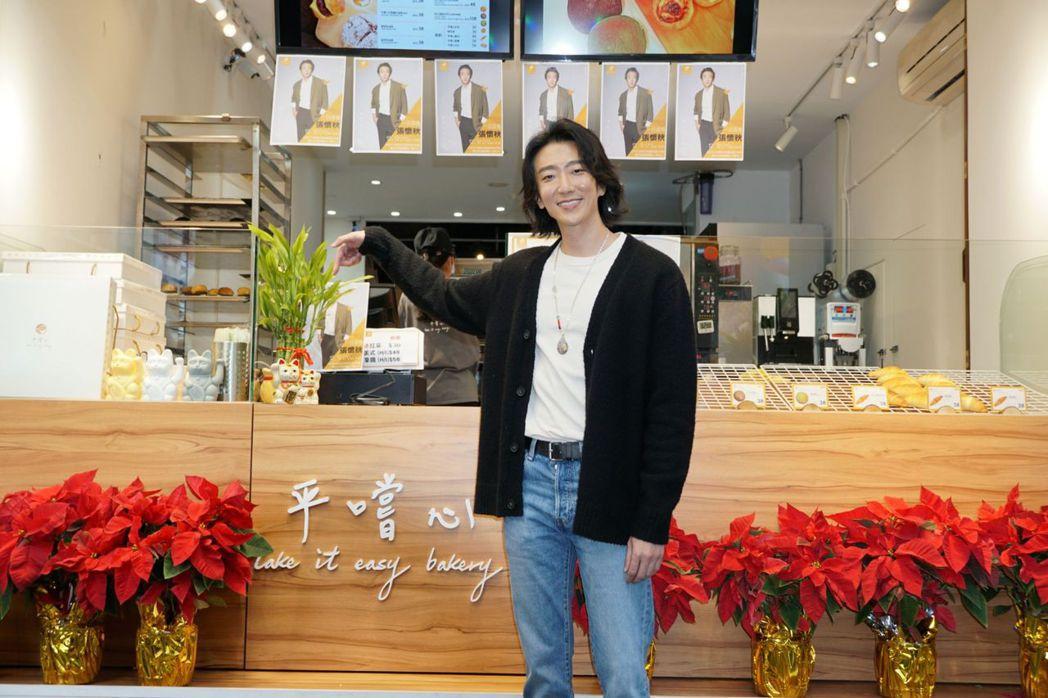 懷秋與朋友開設的麵包店「平嚐心」。圖/JFJ提供